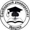 Свободный Университет