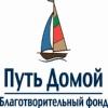 """Благотворительный фонд """"Путь домой"""" г. Москва"""