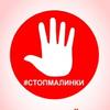Закрыть Свалку ТБО Малинки в ТиНАО Новая Москва