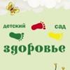 """Частный детский сад """"Здоровье"""", ясли"""