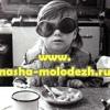 Nasha Molodyozh