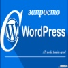 Запросто с Вордпресс - ATs media