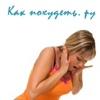 Kak-poxudet.ru - диеты, спорт и похудение