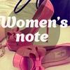 Women's note - Всё для женщин