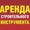 Аренда и прокат строительного инструмента Минск