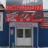 Инструментарий-Авто Братск