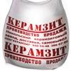 """ООО """"НИКОЛЬСКИЙ КЕРАМЗИТ"""" (Никольское)"""