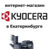 Kyocera в Екатеринбурге