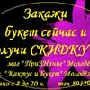 Доставка Цветов Усинск, ул.Молодёжная 3, Молодёж