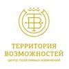 ТЕРРИТОРИЯ ВОЗМОЖНОСТЕЙ центр психологии