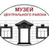 Музей  Центрального района