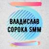 Владислав Сорока | SMM | Маркетинг