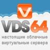 VDS64.com - Ваш Надёжный VDS VPS хостинг !