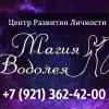 """Центр развития личности  """"Магия Водолея"""""""