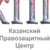 Казанский правозащитный центр