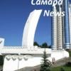 Самара News