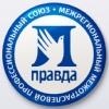 Профсоюз Правда  - Белгород