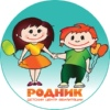 Детский центр абилитации «Родник»