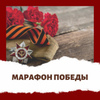 МАРАФОН ПОБЕДЫ