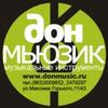 Дон Мьюзик (музыкальный магазин) в Ростове!