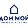 Ипотечная компания Дом Мой г. Пермь