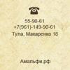 Салон красоты Амальфи в Туле | 55-90-61