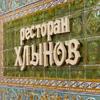 Хлынов Киров | зал торжеств и ресторан