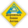 Дорожные Знаки Алтая