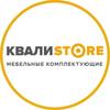 Магазин мебельной фурнитуры КВАЛИSTORE
