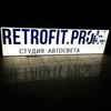 Retrofit.PRO (ex АвтоОптика)