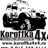 Koroffka4x4 Тюнинг внедорожников