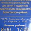 "ГБУ ""РЦДПОВ"" Бологовского района ""Маячок"""
