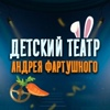 Театр Андрея Фартушного