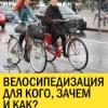 Велосипедизация: для кого, зачем и как