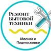 Ремонт бытовой техники в Москве и Подмосковье