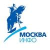 Москва Инфо