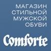 COMFORTE мужская обувь Минск