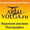 "Компания ""Arial-Volga.ru"""