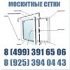 Ремонт окон ПВХ | Москитные сетки | Москва