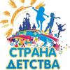 """Международное движение """"СТРАНА ДЕТСТВА"""""""