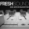 FreshSound - свежие звуки для создания музыки