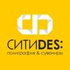 СитиДизайн| рекламное агентство, типография