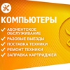АЙТИ СЕРВИС - Обслуживание ПК   1C   Веб сайты