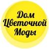 Цветы Серпухов Доставка Дом Цветочной Моды