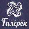Ресторан «Галерея» Великий Новгород