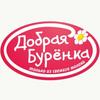 Dobraya Buryonka