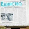 """Единство"" - наша газета!"