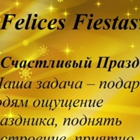 FelicesFiestas