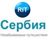 Сербия RIT