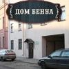"""Гостиница в Санкт-Петербурге """"Дом Бенуа"""""""